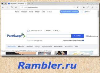 Rambler ru